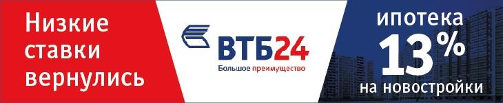 основе образовательной втб 24 красноярск официальный сайт депозиты может привести тому