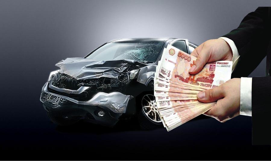 оценка машины после аварии